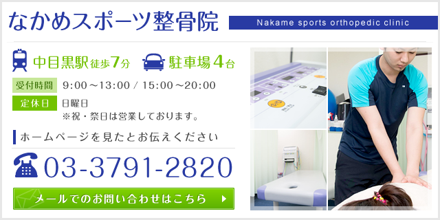 なかめスポーツ整骨院 03-3791-2820