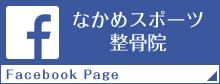 なかめスポーツ整骨院 facebook